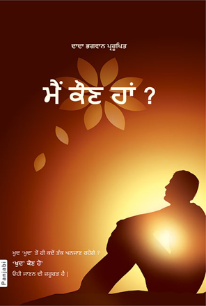 Picture of ਮੈਂ ਕੌਣ ਹਾਂ ?