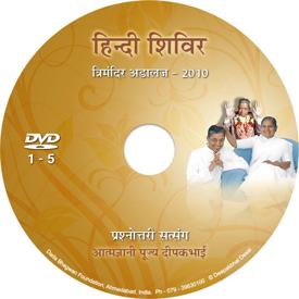 Picture of हिन्दी शिबीर- २०१० अडालज - भाग १-५ पूज्य दीपकभाई