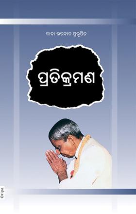 Picture of Pratikraman (In Oriya)