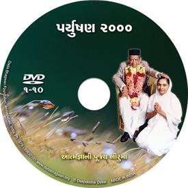 Picture of પર્યુષણ - ૨૦૦૦ - ભાગ ૧-૧૦ પૂજ્ય નીરુમા