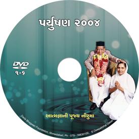 Picture of પર્યુષણ - ૨૦૦૪ - ભાગ ૧-૬ પૂજ્ય નીરુમા