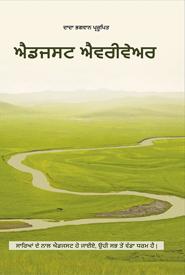 Picture of ਐਡਜਸਟ ਐਵਰੀਵੇਅਰ(Adjust Everywhere in Punjabi)