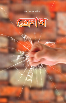 Picture of Anger (In Bengali)