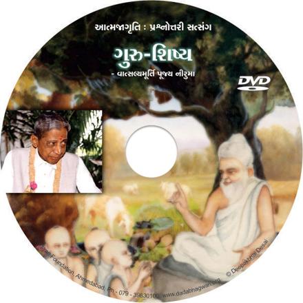 Picture of ગુરૂ - શિષ્ય ભાગ - ૧ પૂજ્ય નીરુમા