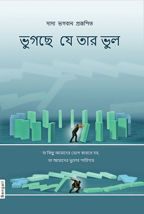 Picture of Fault Is Of The Sufferer (In Bengali)