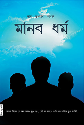 Picture of The Practice of Humanity (In Bengali)