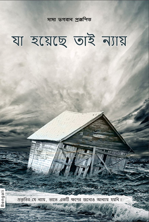 Picture of Whatever Has Happened Is Justice (In Bengali)