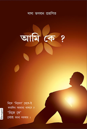 Picture of Who Am I? (In Bengali)