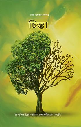 Picture of Worries (In Bengali)