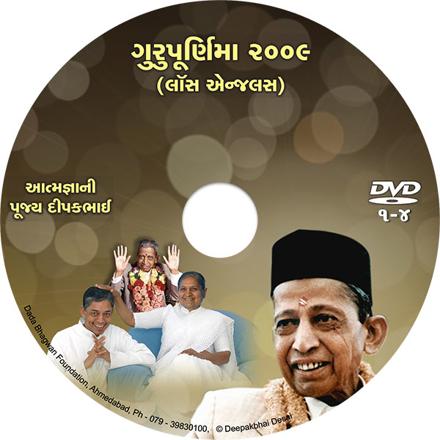 Picture of ગુરુ પૂર્ણિમા ૨૦૦૯ - L.A. ભાગ - ૧-૪ પૂજ્ય દીપકભાઈ