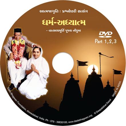 Picture of ધર્મ - આધ્યાત્મ ભાગ - ૧ પૂજ્ય નીરુમા