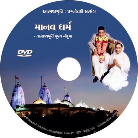 Picture of માનવ ધર્મ ભાગ - ૧ પૂજ્ય નીરુમા