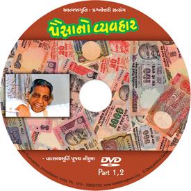 Picture of પૈસાનો વ્યવહાર ભાગ - ૧ પૂજ્ય નીરુમા