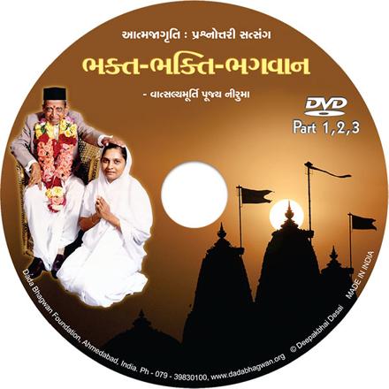 Picture of ભક્ત - ભક્તિ - ભગવાન ભાગ - ૧ પૂજ્ય નીરુમા