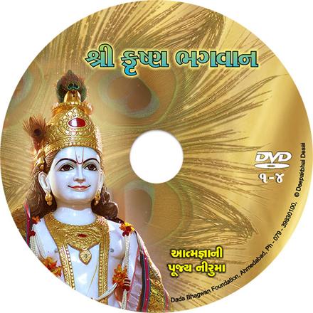 Picture of શ્રી કૃષ્ણ ભગવાન ભાગ - ૧-૪ પૂજ્ય નીરુમા