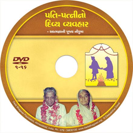 Picture of પતિ - પત્નીનો દિવ્ય વ્યવહાર ભાગ - ૧-૧૬ પૂજ્ય નીરુમા
