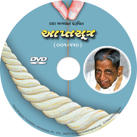Picture of Aptasutra DVD  (8 DVDs) in Gujarati