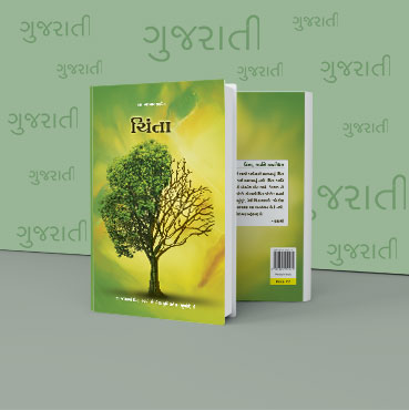 Picture for category Gujarati