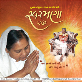 Picture of સ્વરમણા - ૨૭ નીરુમા રચિત પદો MP3 (Gujarati)