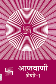 Picture of Aptavani 1 (Marathi)