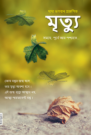 Picture of Mrutyu Samay:  Death : Before, During & After (In Bengali)