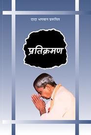Picture of प्रतिक्रमण(ग्रंथ)  Pratikraman