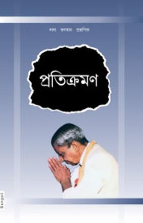 Picture of Pratikramna (In Bengali)
