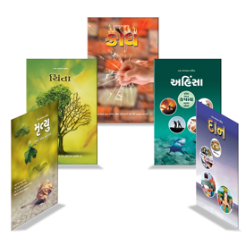 Picture of Combo Pack Gujarati Books Set-2