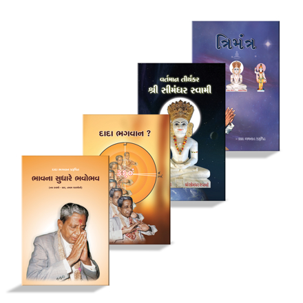 Picture of Combo Pack Gujarati Books Set-3