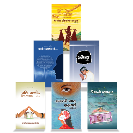Picture of Combo Pack Gujarati Books Set-4
