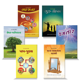 Picture of Combo Pack Gujarati Books Set-5
