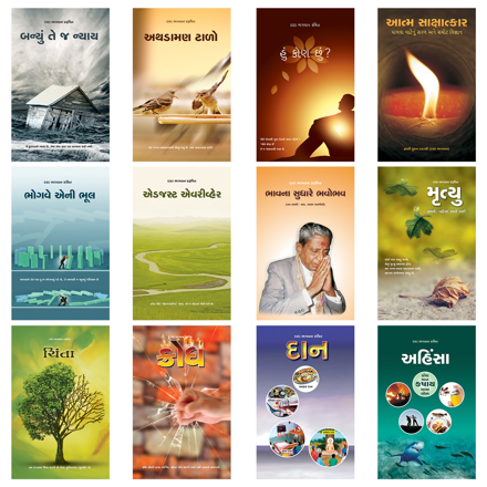 Picture of Sukh ni Chavi Book set: The complete collection (12 Gujarati Books Set)