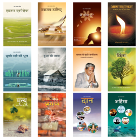 Picture of Saral Jivan Book set: The complete collection (12 Hindi Books Set)