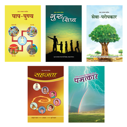 Picture of Vyavhar Me Adhyatma Book Set: The complete collection (05 Hindi Books Set)