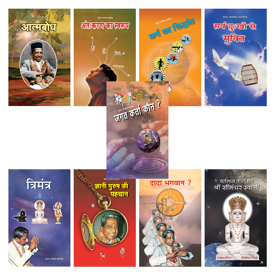 Picture of Adhyatmik Jivan Book Set: The complete collection (09 Hindi Books Set)