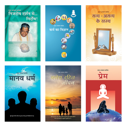 Picture of Adhyatma Se Anand Book Set: The complete collection (06 Hindi