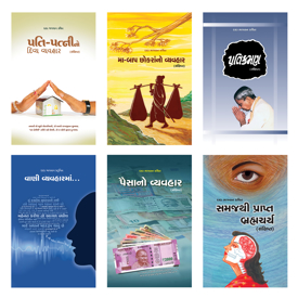 Picture of Jivan Jivvani kala Book set: The complete collection (06 Gujarati Books Set)Books In The Set : Pati-Patni No Divya Vyvahar (Abr.), Maa-Baap Chhokra No Vyvahar (Abr.), Pratikraman (Abr.), Vaani Vyvahaar Ma, Paisa No Vyvahar (Abr.) and Brahmcharya (Abr.)