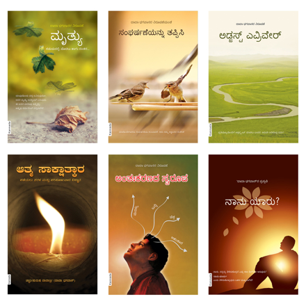 Picture of Life Essentials Box Set: The complete collection (06 Kannada Books Set) Adjust Everywhere,Avoid Clashes,Who Am I?,Self RealizationDeath: Before, During & After