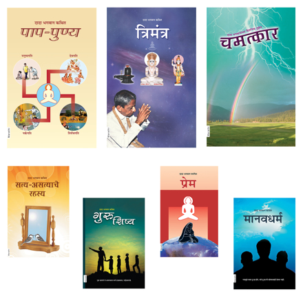 Picture of Vyavhar Me Adhyatma Book Set: The complete collection (07 Marathi Books Set)
