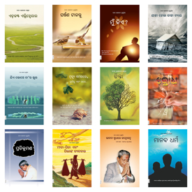 Picture of Saral Jivan Book set: The complete collection (12 Oriya Books Set)