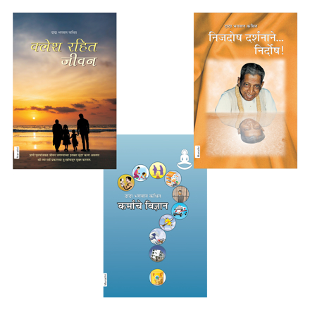 Picture of Adhyatma Se Anand Book Set: The complete collection (03 Marathi Books Set)