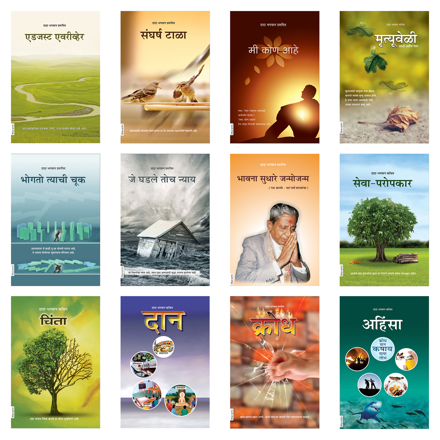 Picture of Saral Jivan Book set: The complete collection (12 Marathi Books Set)