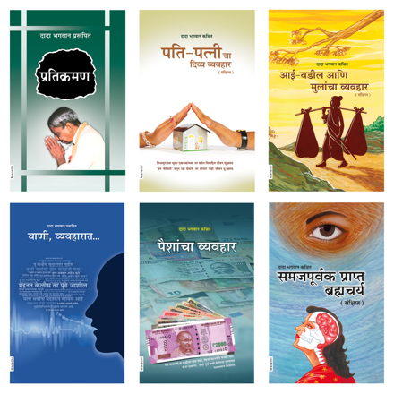 Picture of Khushhal Jindgi Book Set: The complete collection (06 Marathi Books Set)