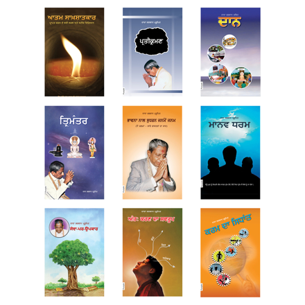 Picture of Adhyatma Se Anand Book Set: The complete collection (09 Punjabi Books Set)
