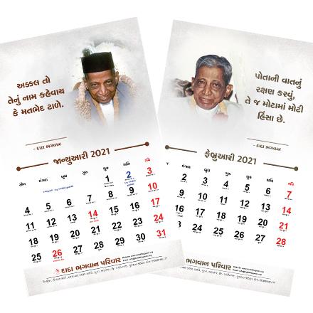 Picture of Pack of 5 Gujarati Calendar 2021