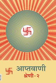 Picture of Aptavani 2 (Marathi)