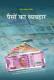 Picture of पैसों का व्यवहार (Paisa ka Vyavahar-granth) Hindi