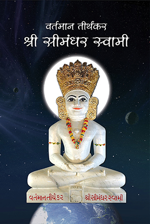 Picture of वर्तमान तीर्थकर श्री सीमंधर स्वामी (Simandhar Swami-big) Hindi