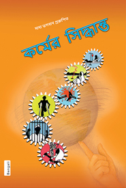 Picture of Karma ka Siddhant  (The Science Of Karma) (In Bengali)