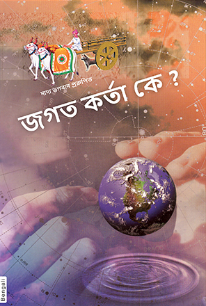 Picture of Jagat Karta Kon  Who is the Doer ? (In Bengali)